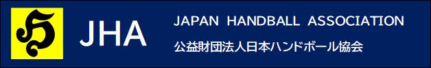 公益財団法人 日本ハンドボール協会