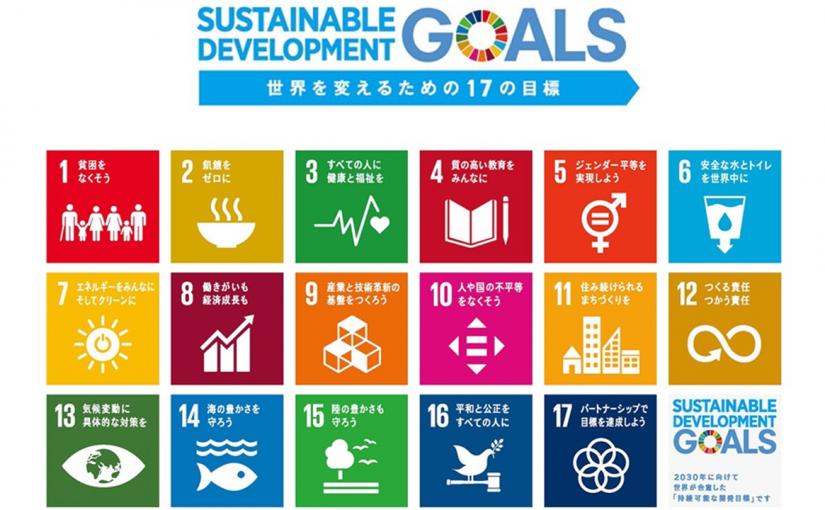 【CSR】持続可能な社会の実現に向けSDGsの達成に貢献します。